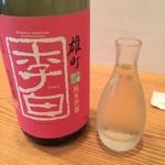 旬菜 すがや - ドリンク写真:島根県雄町の李白