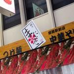 麺のまたざ - お店の看板
