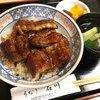 うなぎ石川 - 料理写真: