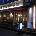 やば珈琲店 - 外観