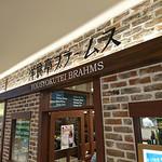洋食亭 ブラームス - 洋食亭ブラームス トリエ京王調布店