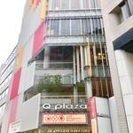 ピッツェリア カンテラ - こちらのビルの9Fにあるお店。