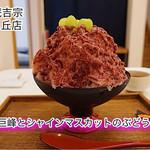 千壽庵吉宗 - 料理写真:巨峰とシャインマスカットのぶどう氷