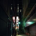 らーめん バリ男  - 深夜の日本橋暗闇にポツンとバリ男