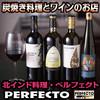ペルフェクト - ドリンク写真:【炭焼き料理とワインのお店】ワイン在庫250本!種類豊富なワインと料理で特別な日をお祝いしませんか?