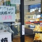 小麦畑 - お店の入口