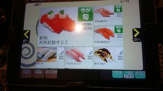 磯のがってん寿司 - タッチパネル