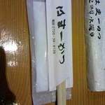 75699929 - お箸とおしぼり