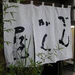 田楽 - 暖簾