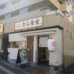 とら食堂 - 「とら食堂 福岡分店」さん。白河ラーメンのお店でした。