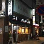 永吉 - 外観
