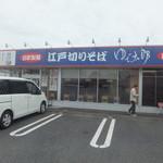 ゆで太郎 - 外観(2017.10.6)
