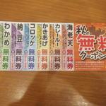 ゆで太郎 - クーポン券冊子(2017.10.6)