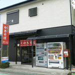 小川商店 - 富士市 小川商店