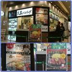 武蔵ハンバーグ - 店前/メニュー看板