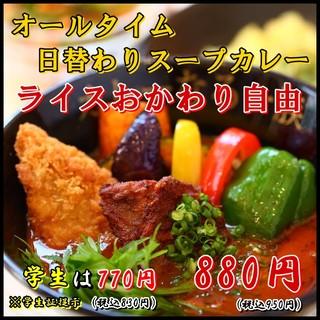 【オールタイム!日替わりスープカレーOK!】