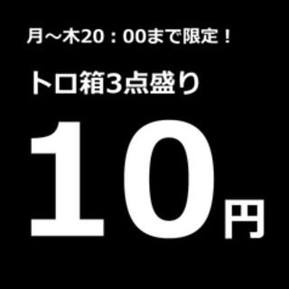 ぐびっ10割◆月~木限定◆先着5組
