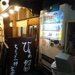 ひもの野郎 - 2017.11 心斎橋と本町の中間エリアにあります。