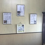 食堂 広島屋 - 安田成美さん、川島海荷さんとかのサイン