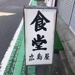食堂 広島屋 - 看板
