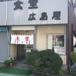 食堂 広島屋 - シブい外観
