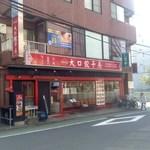 大口餃子房 - 店舗・外観[平成29年11月1日(水)]