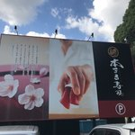 本まる寿司 -