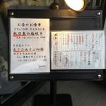 佳肴 あさひ山 - あさひ山 店前のメニュー