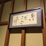 佳肴 あさひ山 - あさひ山 蔵人の心がつたわる米の精