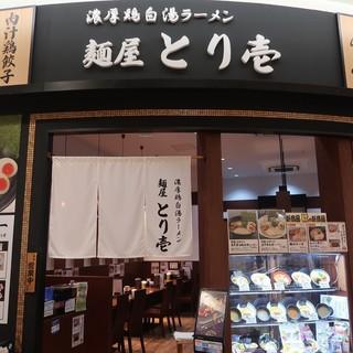 ヘルシーな「豆腐麺」もご用意