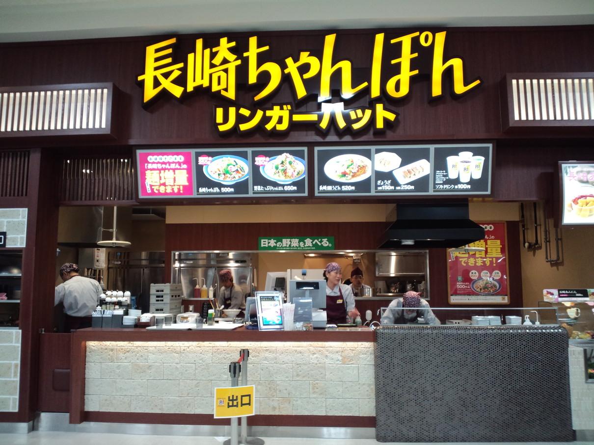 リンガーハット ジョイフル本田千代田店