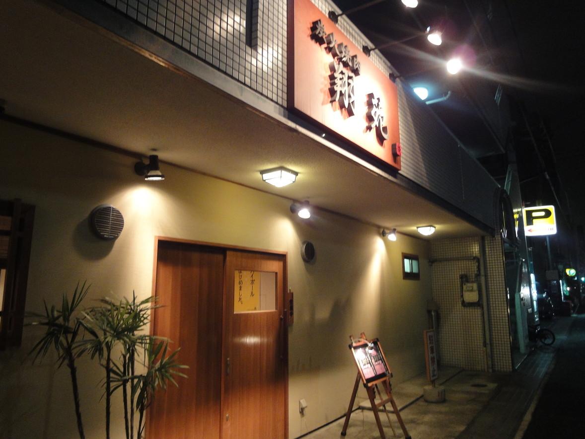 焼肉翔苑 六甲店