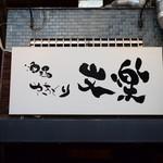 やきとり 上野文楽 - 外観