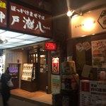 神戸灘八 - 外に券売機