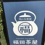 岡山後楽園 福田茶屋 -