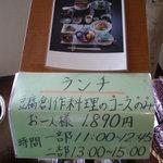 Onokyuu - ランチのメニュー