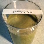 ケミユ - 抹茶のプリン