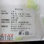 75741906 - 大福裏面