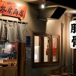 ラーメンSHOP 祭尾商店 -