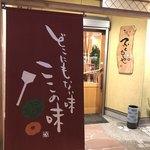 福本屋 - お店入口