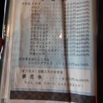 75743595 - カキ氷メニュー