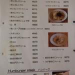 Cafe ASPEN - スパゲティー&ハンバーグメニュー