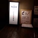 居酒亭時 - 2017年