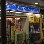 ソンポーン - 2017.11 店舗外観