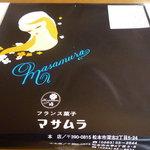 マサムラ - 包装紙