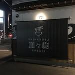 SHINASOBA 颯々樹 -