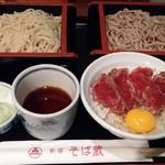 新宿 そば蔵 - 二色そば・ハーフ丼付き(ステーキ丼)