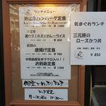 75755480 - 店先のランチメニュー(2017/11/01撮影)