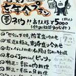 哲剣 - 忘年会コース2017内容