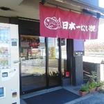 日本一たい焼 奈良御所店 - 外観